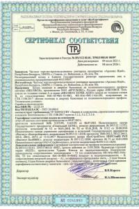 Сертификат-соответствия-ОКНА